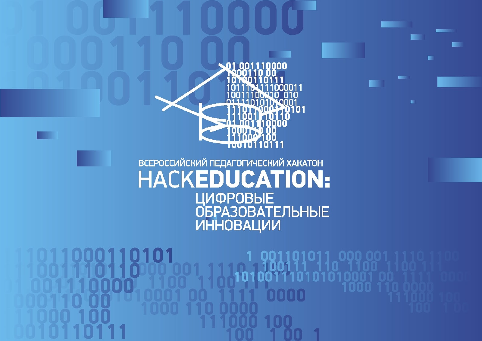 2021 01 29 hackeducation